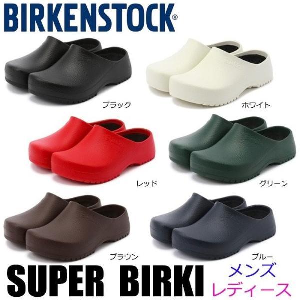 50830f1bde713f ビルケンシュトック サンダル レディース メンズ BIRKENSTOCK スーパービルキー クロッグ 女性 男性SUPERBIRKI  ウォッシャブル|ocs ...
