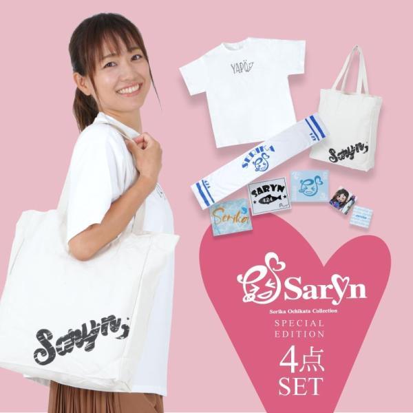 Saryn4点セット