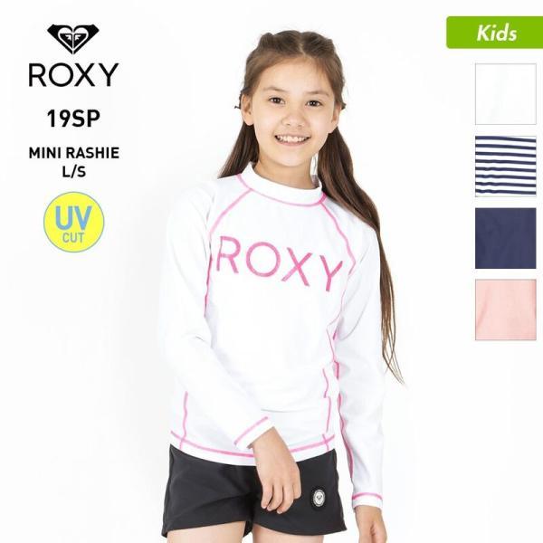 f7a4812feba 8%OFF券配布中 ROXY/ロキシー キッズ 長袖 ラッシュガード Tシャツタイプ
