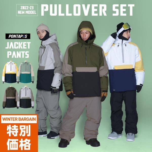 新作即納 スノーボードウェア スキーウェア メンズ レディース スノボウェア ボードウェア 上下セット ジャケット パンツ PSC PONTAPES/ポンタペス|ocstyle