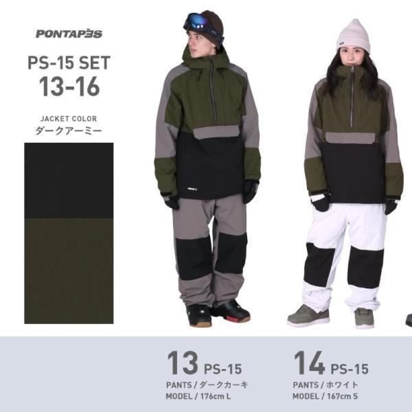 新作即納 スノーボードウェア スキーウェア メンズ レディース スノボウェア ボードウェア 上下セット ジャケット パンツ PSC PONTAPES/ポンタペス|ocstyle|13
