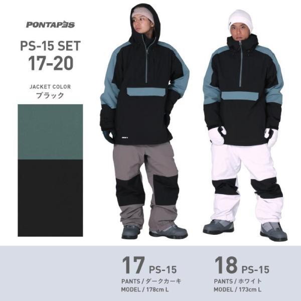 新作即納 スノーボードウェア スキーウェア メンズ レディース スノボウェア ボードウェア 上下セット ジャケット パンツ PSC PONTAPES/ポンタペス|ocstyle|15