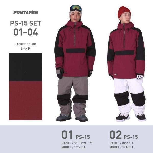 新作即納 スノーボードウェア スキーウェア メンズ レディース スノボウェア ボードウェア 上下セット ジャケット パンツ PSC PONTAPES/ポンタペス|ocstyle|07
