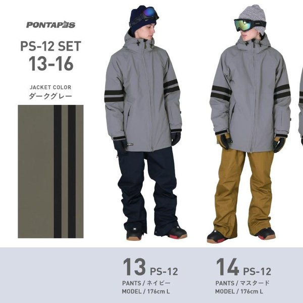 新作予約スノーボードウェア スキーウェア メンズ レディース スノボウェア ボードウェア 上下セット ジャケット パンツ PSB PONTAPES/ポンタペス|ocstyle|13