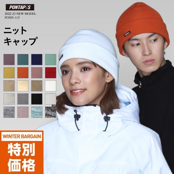 ニット帽 メンズ レディース スノーボード スキー スポーツ おしゃれ 防寒 ニットキャップ ビーニー PCA-1710