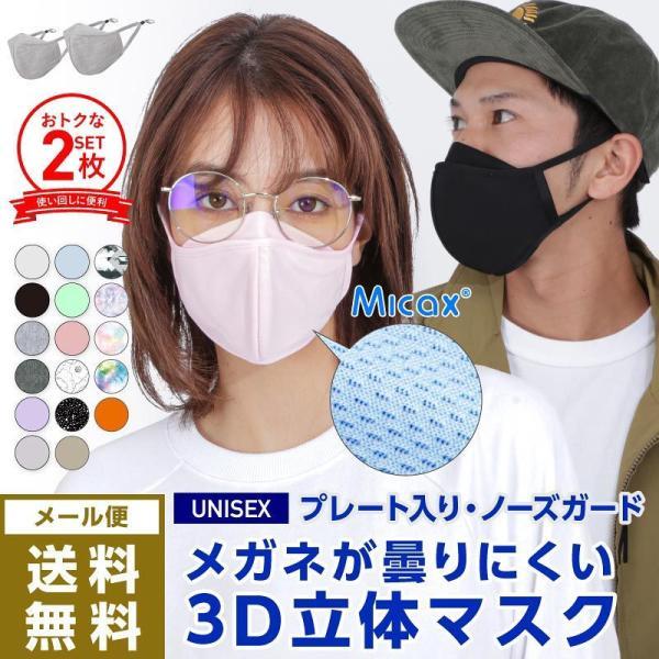 3D立体マスクめがね曇らないマスク洗える息がしやすい小顔効果おしゃれ大人用子供用小さめ大きめ立体的PAA-89M_2p