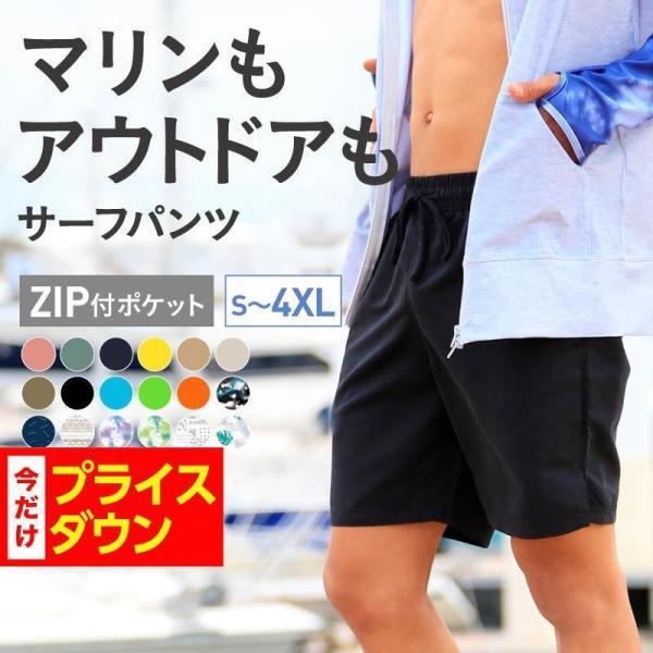 【限定価格】 S〜XXL 水陸両用 サーフパンツ メンズ 全14色 ボードショーツ 海パン 海水パンツ 水着 体型カバー PR4900|ocstyle