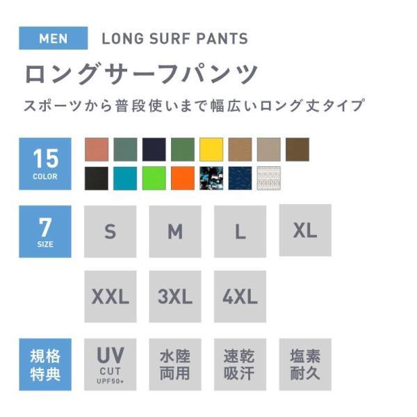 【限定価格】 S〜XXL 水陸両用 サーフパンツ メンズ 全14色 ボードショーツ 海パン 海水パンツ 水着 体型カバー PR4900|ocstyle|02