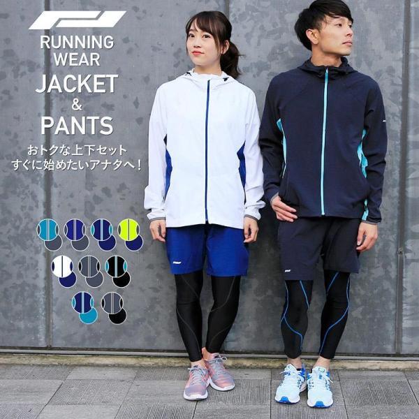 ランニングウェア 上下セット メンズ レディース S〜XL 全7色 ランニング ジャケット パンツ スポーツウェア フィットネス 短パン ランパン PRNL-SET|ocstyle