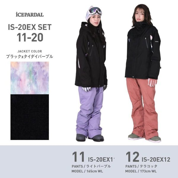 新作予約スノーボードウェア スキーウェア レディース スノボウェア ボードウェア 上下セット ジャケット パンツ IX icepardal/アイスパーダル|ocstyle|11