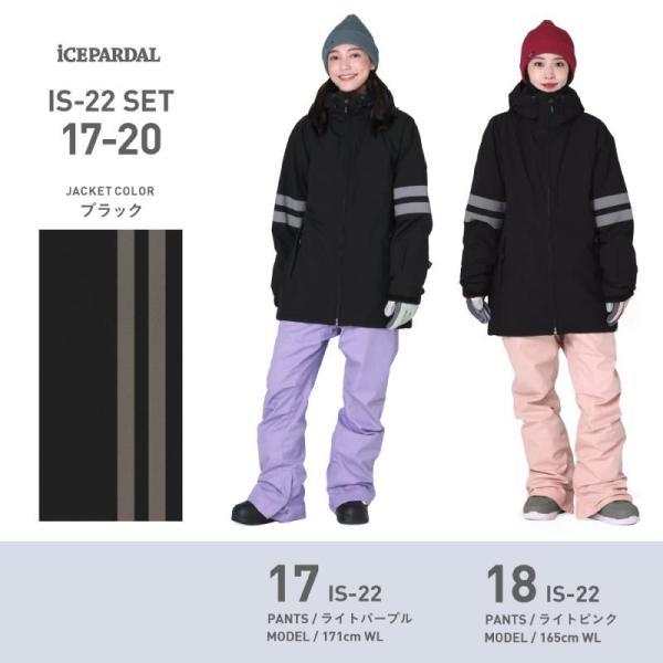 新作即納 スノーボードウェア スキーウェア レディース スノボウェア ボードウェア 上下セット ジャケット パンツ ISD icepardal/アイスパーダル|ocstyle|15