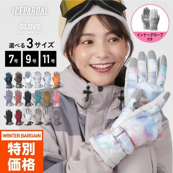 ICEPARDAL/アイスパーダル レディース スノーボード グローブ スノーグローブ スノー用グローブ 手袋 手ぶくろ てぶくろ スキーグローブ IG-83|ocstyle