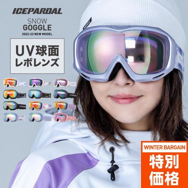 スノーボード スキー ゴーグル レディース スノーゴーグル ミラーレンズ ダブルレンズ ごーぐる IBP-782 ICEPARDAL/アイスパーダル|ocstyle