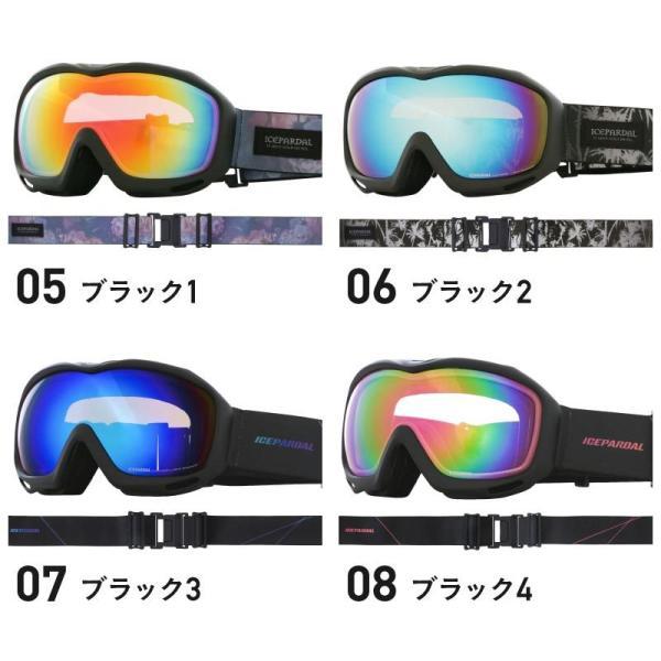 スノーボード スキー ゴーグル レディース スノーゴーグル ミラーレンズ ダブルレンズ ごーぐる IBP-782 ICEPARDAL/アイスパーダル|ocstyle|10