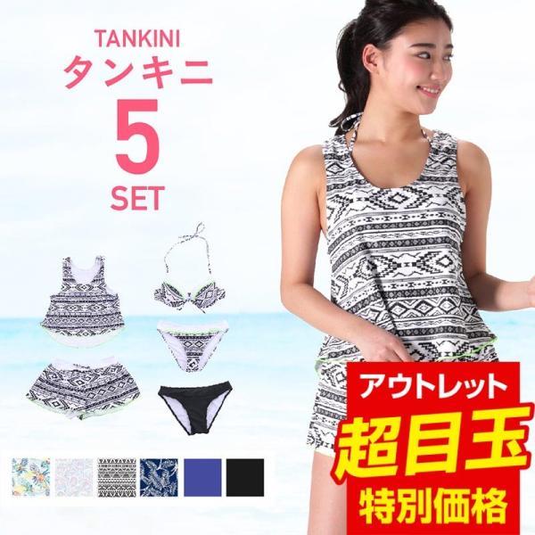 レディース 水着 ビキニ ママ水着 体型カバー タンキニ ショートパンツ  5点セット ISA-8400-2|ocstyle