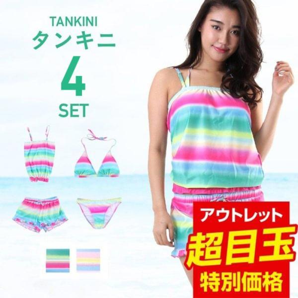 レディース 水着 ビキニ ママ水着 体型カバー タンキニ ショートパンツ  4点セット ISA-8410|ocstyle