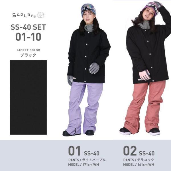 スノーボードウェア スキーウェア レディース スノボウェア ボードウェア 上下セット ジャケット パンツ SSA ScoLar/スカラー|ocstyle|07