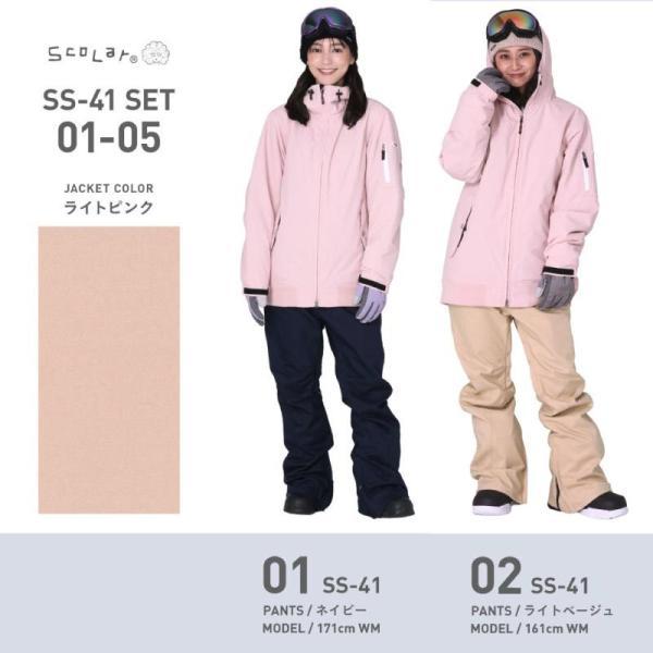 新作即納 スノーボードウェア スキーウェア レディース スノボウェア ボードウェア 上下セット ジャケット パンツ SSB ScoLar/スカラー|ocstyle|07