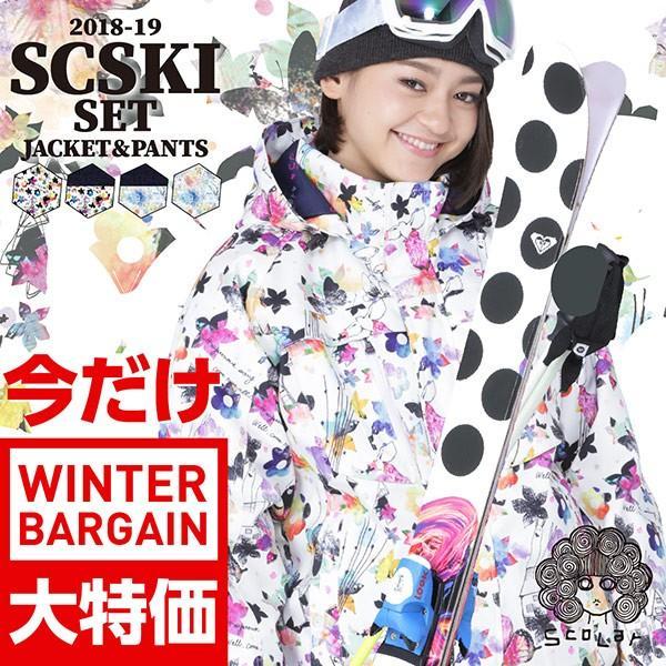 新作即納  スキーウェア レディース スキー ウェア 上下セット ジャケット パンツ SCSKI ScoLar/スカラー ocstyle