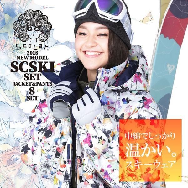 新作即納  スキーウェア レディース スキー ウェア 上下セット ジャケット パンツ SCSKI ScoLar/スカラー ocstyle 02