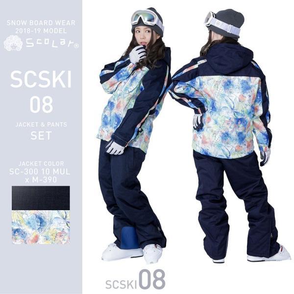 新作即納  スキーウェア レディース スキー ウェア 上下セット ジャケット パンツ SCSKI ScoLar/スカラー ocstyle 11