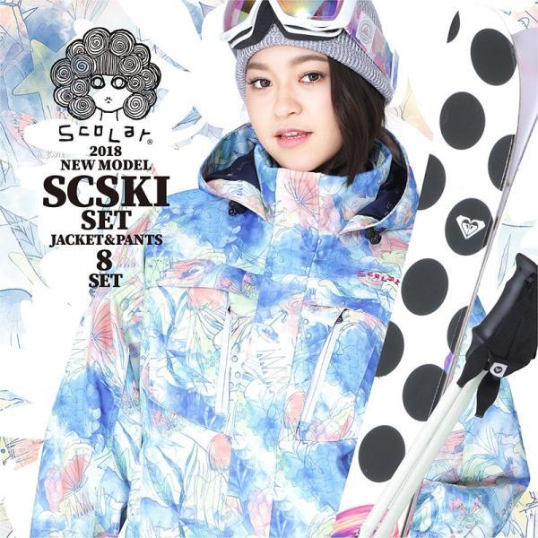 新作即納  スキーウェア レディース スキー ウェア 上下セット ジャケット パンツ SCSKI ScoLar/スカラー ocstyle 07