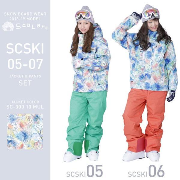 新作即納  スキーウェア レディース スキー ウェア 上下セット ジャケット パンツ SCSKI ScoLar/スカラー ocstyle 08