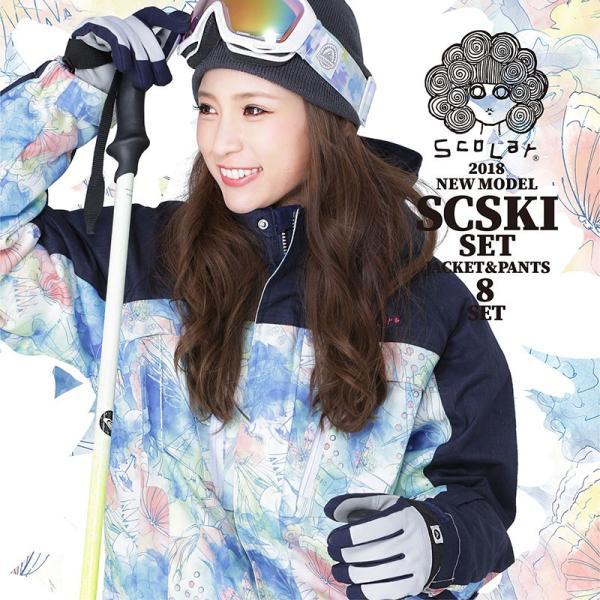 新作即納  スキーウェア レディース スキー ウェア 上下セット ジャケット パンツ SCSKI ScoLar/スカラー ocstyle 10