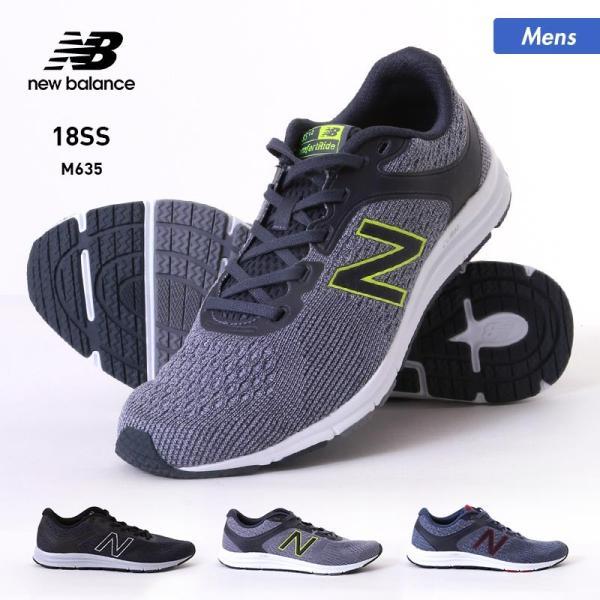 NEW BALANCE/ニューバランス メンズ ランニング スニーカー シューズ 靴 くつ カジュアル ウォーキング マラソン ジョギング M635|ocstyle