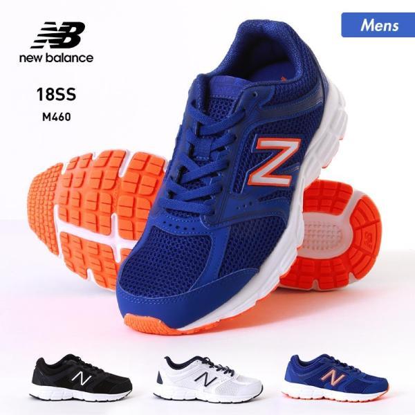 NEW BALANCE/ニューバランス メンズ ランニング スニーカー シューズ 靴 くつ カジュアル ウォーキング マラソン ジョギング M460|ocstyle