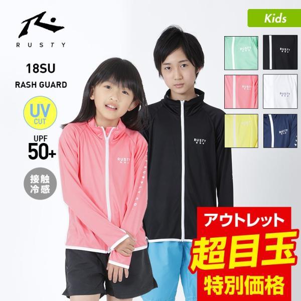 b903157ff28 8%OFF券配布中 RUSTY/ラスティ キッズ ラッシュガード ジップシャツ フードなし ...