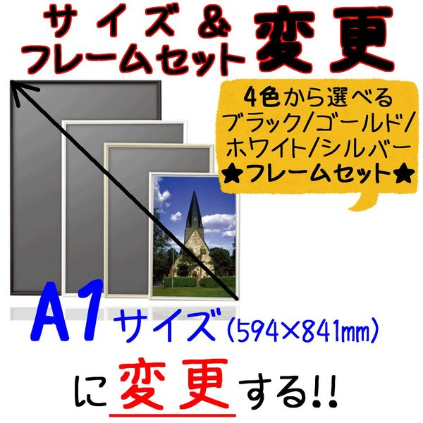 【A1サイズフレームセットへ変更】アートポスター/A1(594 x 841mm)/4色から選べるフレームセット|octopus-goods01