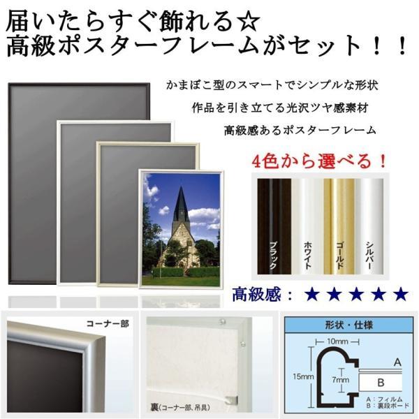 【A1サイズフレームセットへ変更】アートポスター/A1(594 x 841mm)/4色から選べるフレームセット|octopus-goods01|02