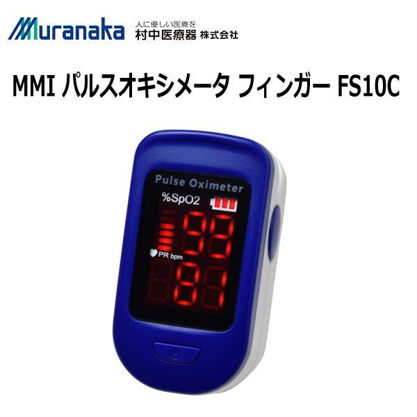 医療機器認証 村中医療器 MMI パルスオキシメーター フィンガー FS10C 脈拍 血中酸素濃度計 血中酸素飽和度計 在宅医療 サチュレーションモニター