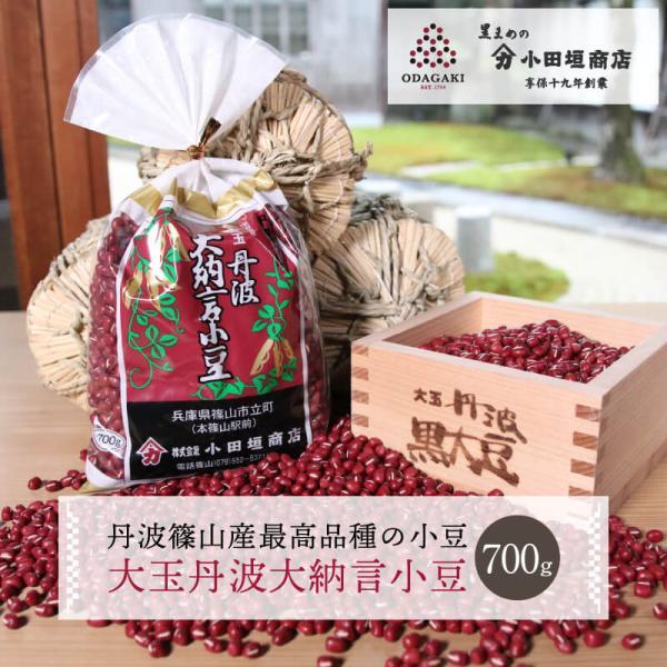 丹波大納言小豆 700g 最高級 国産 小田垣商店 公式通販