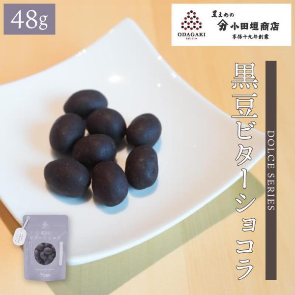 丹波 黒豆 黒豆ビターショコラ 48g 豆菓子 スイーツ 小田垣商店 公式通販
