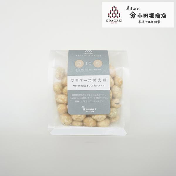 丹波 黒豆 豆to豆 マヨネーズ黒大豆 80g 黒豆 国産 おつまみ 小田垣商店 公式通販