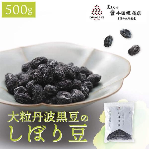 丹波 黒豆 黒豆しぼり豆 500g 甘納豆 国産 小田垣商店 公式通販