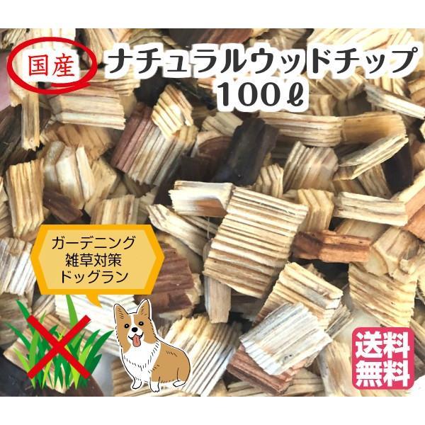 ナチュラルウッドチップ(100L)雑草対策・ドッグラン用 国産 odaiba-gardenclub