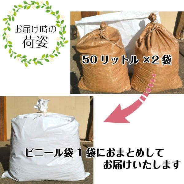 ナチュラルウッドチップ(100L)雑草対策・ドッグラン用 国産 odaiba-gardenclub 04