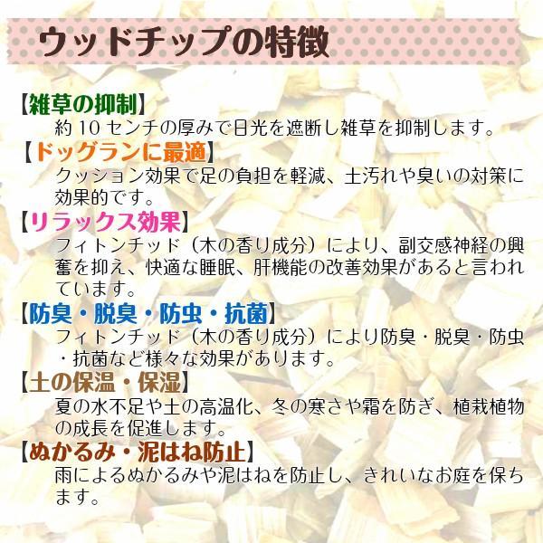 ナチュラルウッドチップ(100L)雑草対策・ドッグラン用 国産 odaiba-gardenclub 05