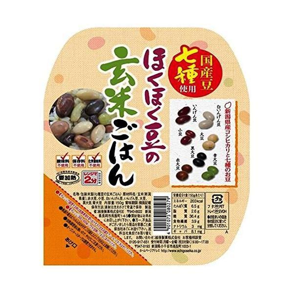 パックご飯 ほくほく豆の玄米ご飯 150g×12個 越後製菓 玄米ごはん レトルトご飯|odakesyokuhin