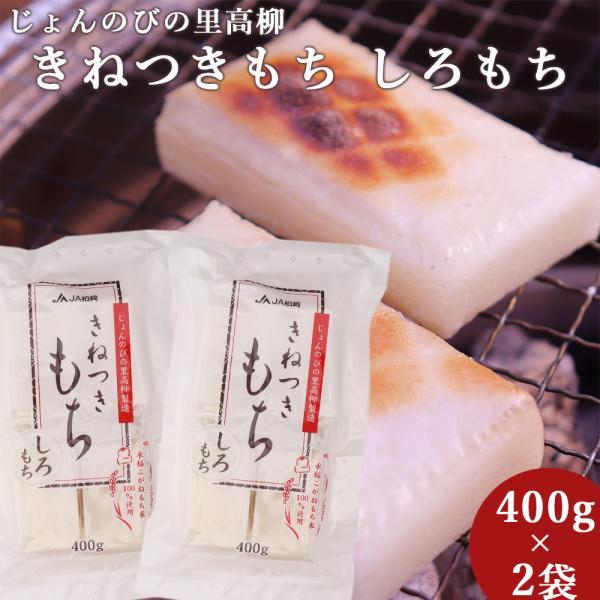 きねつきもち しろもち 400g×2パック 新潟県産 餅 切り餅 じょんのびの里 高柳