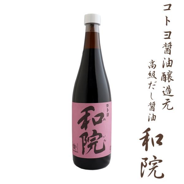 コトヨ醤油醸造元 和院 720ml×1本 高級だし醤油 ワイン 新潟