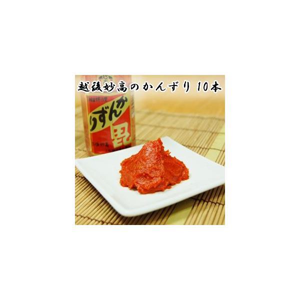 かんずり70g 10本 テレビで紹介 越後妙高 新潟土産 贈り物 かんずり 米糀 辛味調味料 唐辛子