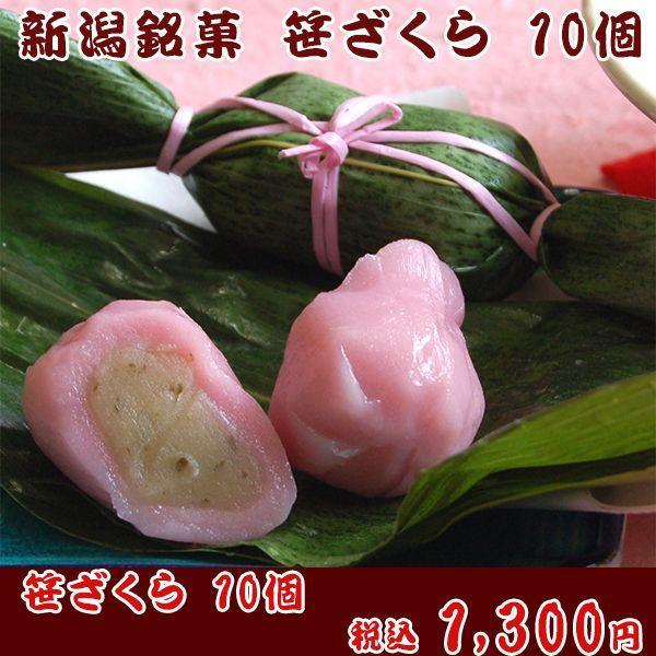 和菓子 桜スイーツ  笹ざくら10個 ピンクの笹団子 お花見 御茶菓子 新潟銘菓