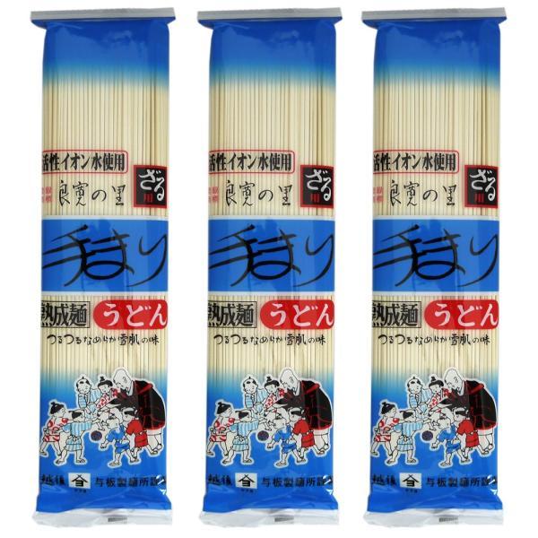 うどん 乾麺 手まりうどん ざる用 200g×3袋 ポイント消化 paypay消化