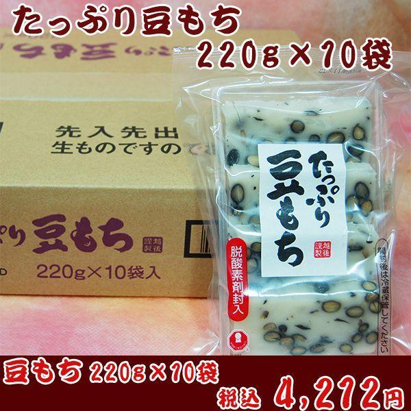 お餅 お取り寄せ たっぷり豆もち 220g×10袋 豆餅