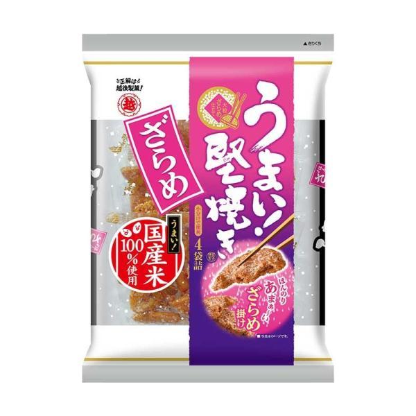 米菓 うまい! 堅焼きざらめ 92g×12袋 せんべい 国産米100%使用