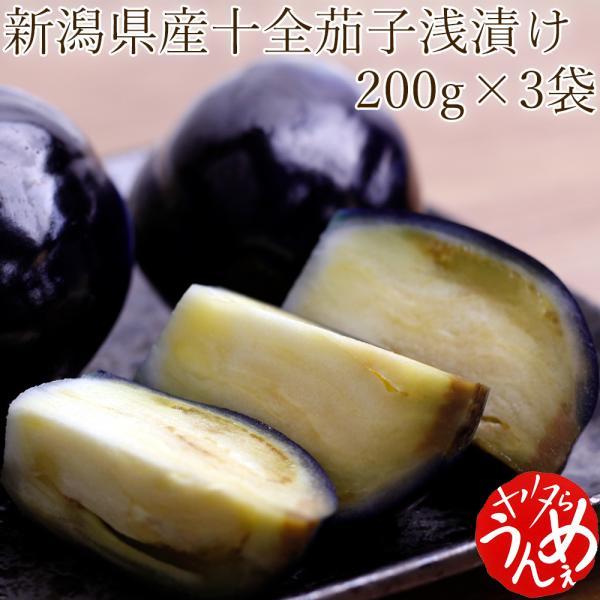 十全茄子浅漬け 250g(約3〜5個)×3袋 新潟県産 農家が作った自社栽培の十全ナス使用 漬物